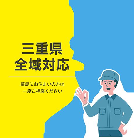三重県内の漏水調査・水漏れ調査の出張エリア